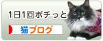 ブログ村 猫ブログ